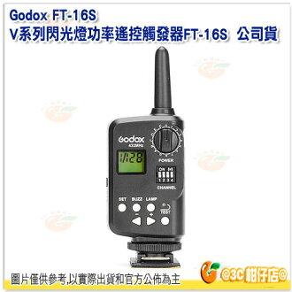 神牛 Godox FT-16S 無線觸發器 公司貨 V系列 V860C V860N V850 出力控制器 閃光燈 功率遙控觸發器 FT16S