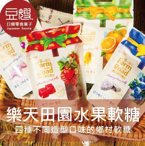 【豆嫂】韓國零食 LOTTE田園軟糖(葡萄/草莓/橘子/藍莓)