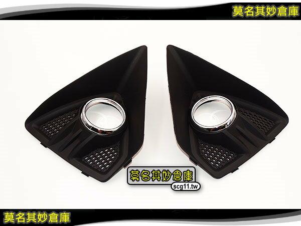 莫名其妙倉庫【2L049三角運動型霧燈蓋】總成含亮圈副廠高CP值FocusMK2