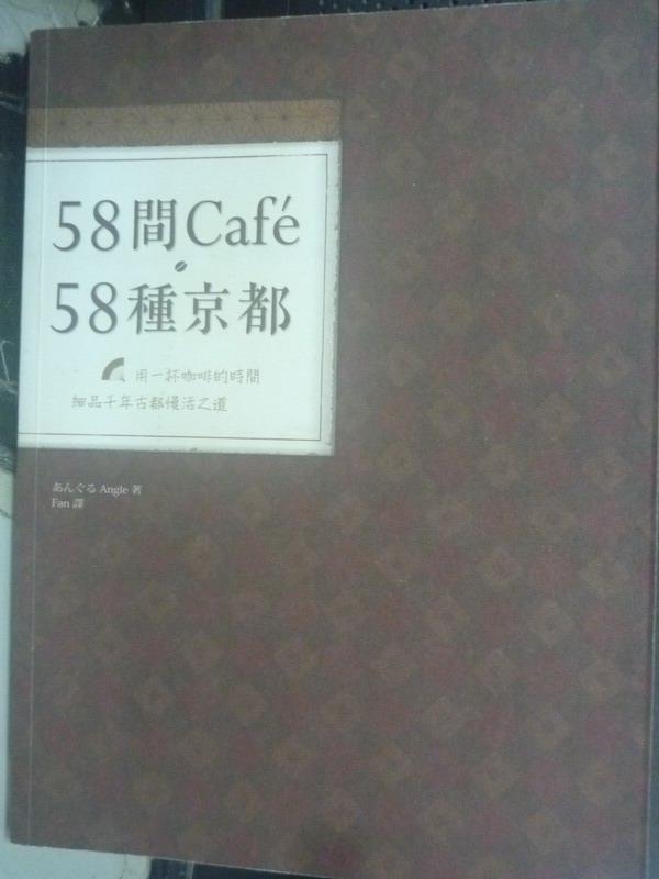 【書寶二手書T7/旅遊_ZHS】58間Cafe, 58種京都_Angle