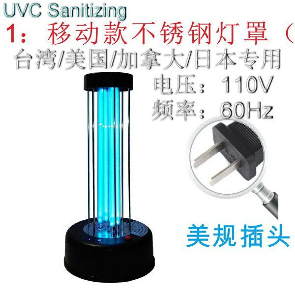 美琪(超強防護)UVC紫外線殺菌消毒燈臭氧除滅菌燈便攜110V台灣美國日本專用