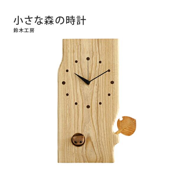 【MUKU工房】北海道旭川工藝鈴木工房無垢小小森林時鐘(原木實木)