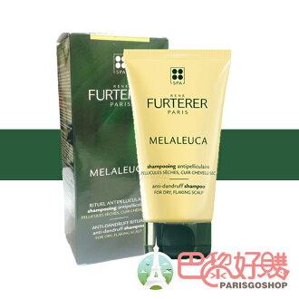 Rene Furterer 萊法耶 Melaleuca 白千層乾性抗屑髮浴 150ML 乾性 頭皮屑 洗髮精