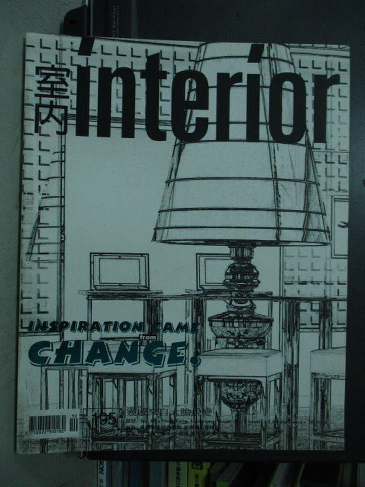 【書寶二手書T2/設計_QHX】室內interior_195期_靈感來自大膽蛻變等