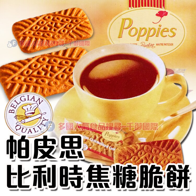 POPPIES帕皮思比利時焦糖脆餅 單片[BE5411823864567]千御國際