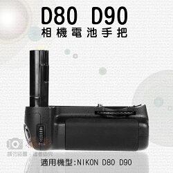 攝彩@@NIKON 電池手把 尼康 D80 D90專用 電池手把 相機手把 垂直把手 可裝AA電池 提昇續航力