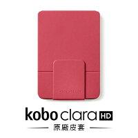 現貨【Kobo clara HD 電子書閱讀器原廠配件 保護殼 皮套】沉靜黑、星空藍、玫瑰紅三色 質感設計X書架功能X完美保護 0