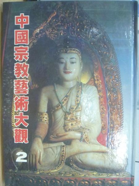 【書寶二手書T6/宗教_ZJY】中國宗教藝術大觀2_民70_原價700