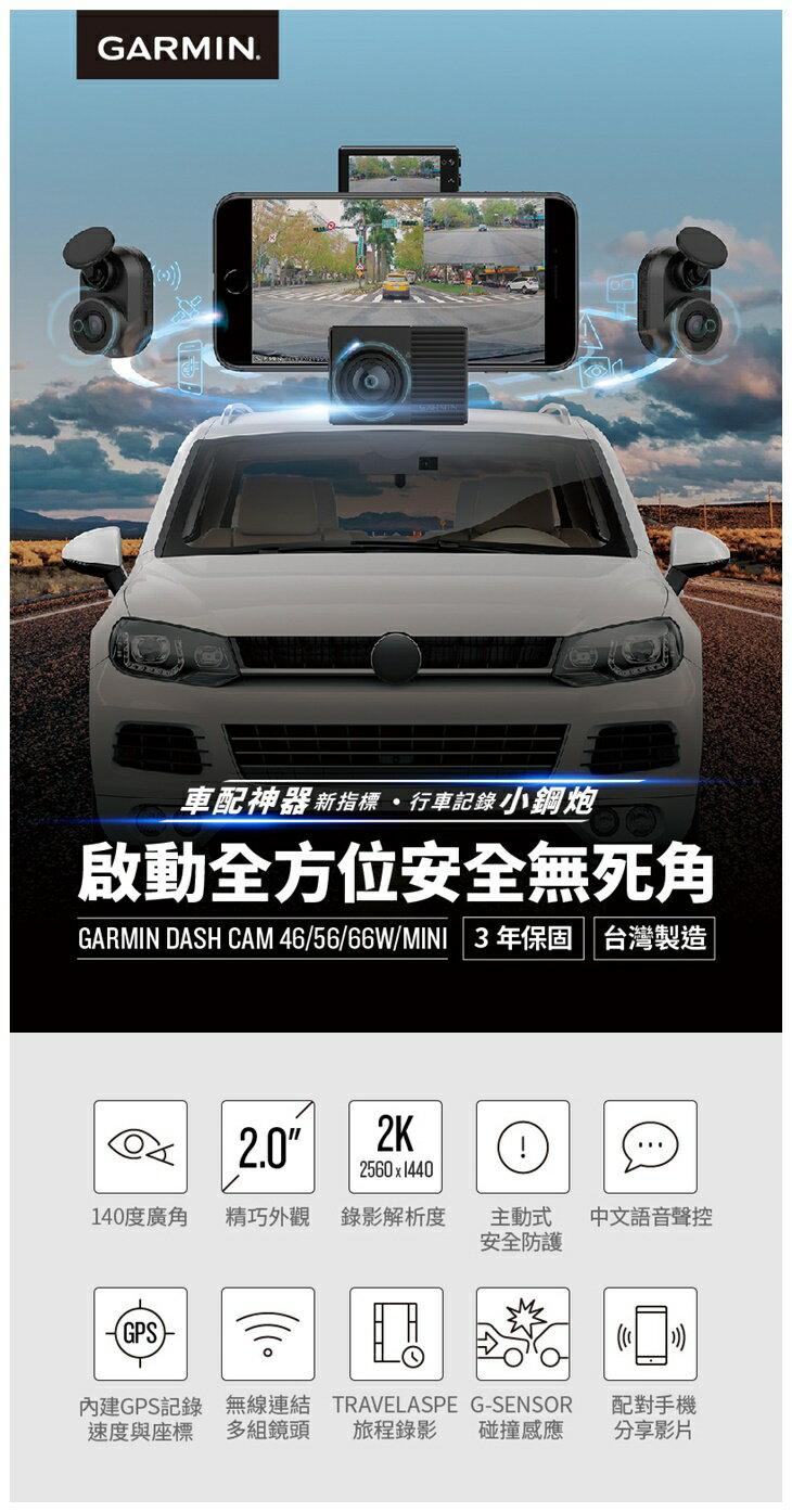 【現貨 含稅】Garmin Dash Cam 56 1440p 140度廣角行車記錄器[含16G卡]台灣公司貨