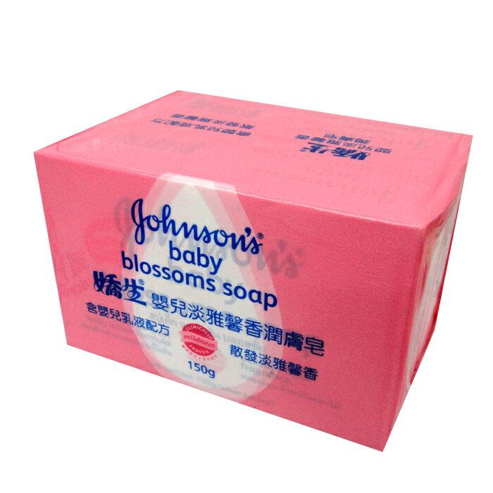 嬌生 嬰兒潤膚皂 (粉) 150g(2入) / 封 1