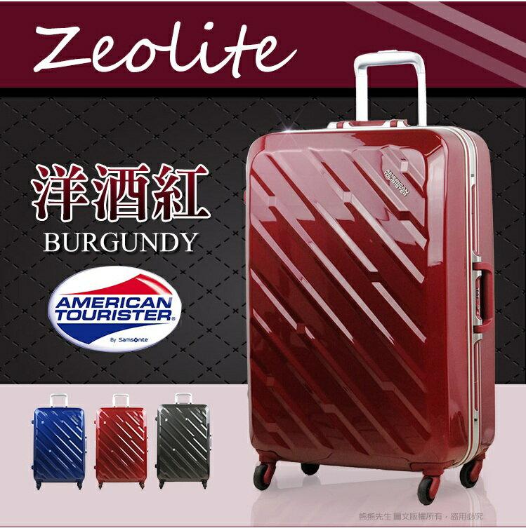 《熊熊先生》2017推薦7折 新秀麗行李箱 Samsonite 美國旅行者 Zeolite系列 26吋 I55 輕量鋁框 旅行箱 拉桿箱