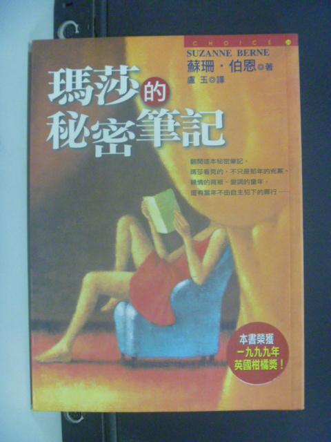 【書寶二手書T2/翻譯小說_NRG】瑪莎的秘密筆記_蘇珊.波恩