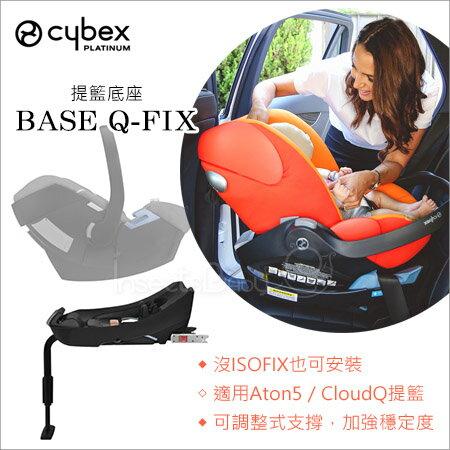 ✿蟲寶寶✿【德國Cybex】搶先88折預購9月到貨!安全升級BASEQ-FIX嬰兒提籃底座底盤可使用Isofix安全帶安裝