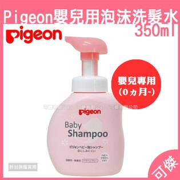 日本Pigeon貝親嬰兒泡沫洗髮乳350ml嬰兒小孩專用泡沫洗髮乳洗髮精洗髮水花香無味媽咪救星