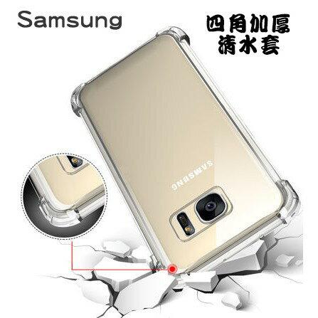 S8+ S8 S9 Plus S9+ J6 四角加厚 清水套 軟殼 防摔手機殼 保護殼 手機殼
