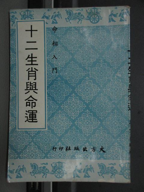 【書寶二手書T7/命理_NDS】十二生肖與命運_民70