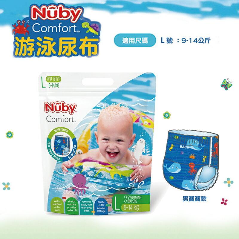 【Nuby】游泳戲水褲 男L(3片裝) 游泳尿布-米菲寶貝 0