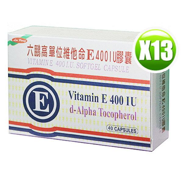 六鵬 高單位維他命E400IU膠囊(40顆 /盒)x13