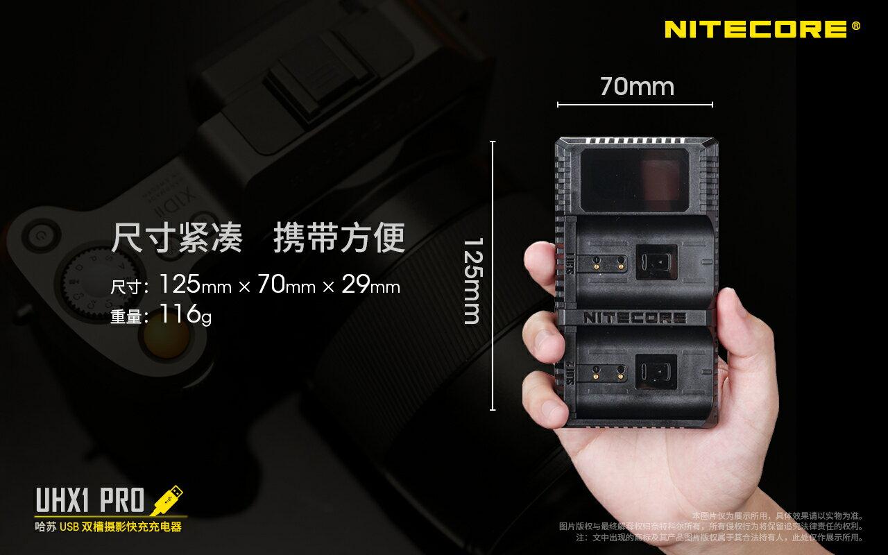 Nitecore UHX1 Pro 雙槽快速充電器 公司貨 哈蘇 X1Dll X1D50C USB行充 適用 5
