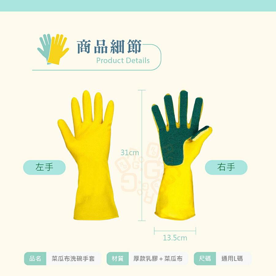 ORG《SD2287》菜瓜布手套 帶菜瓜布手套 菜瓜布 乳膠手套 帶清潔刷手套 洗碗手套 手套刷 洗碗刷 防水手套 4