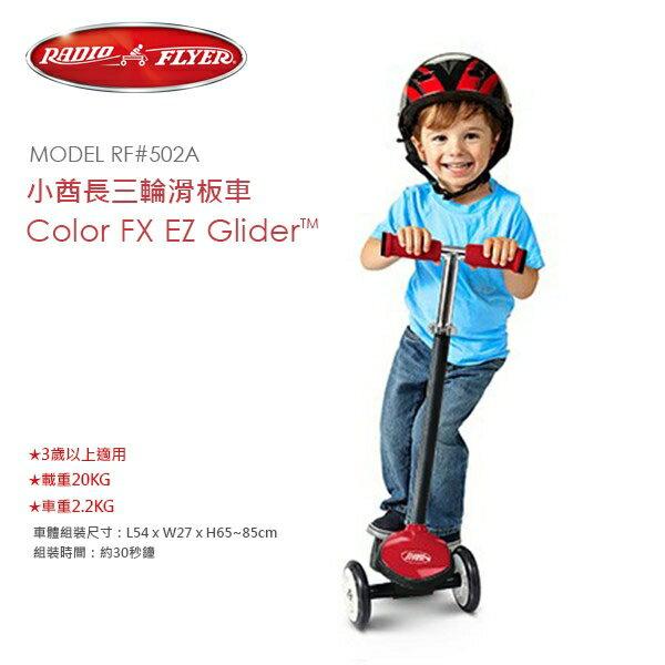*babygo*美國RadioFlyer-小酋長三輪滑板車