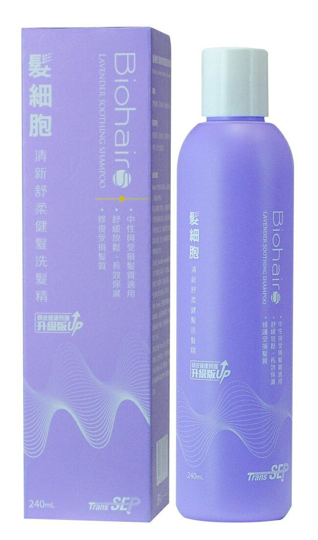 髮細胞清新舒柔健髮洗髮精240ml