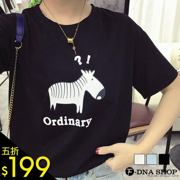 F-DNA★條紋斑馬短袖上衣T恤(3色-M-XL)【ETB2118】