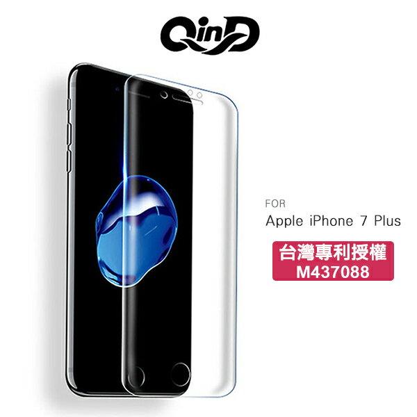 強尼拍賣~QinD Apple iPhone 8/7 Plus 水凝膜(貼膜神器專用) 防指紋 透光性佳 贈背貼 水凝吸附不翹邊