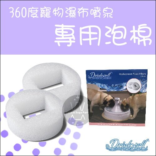 貓狗樂園 DRINKWELL好好喝~360度寵物噴泉 泡綿~2個一組~260元