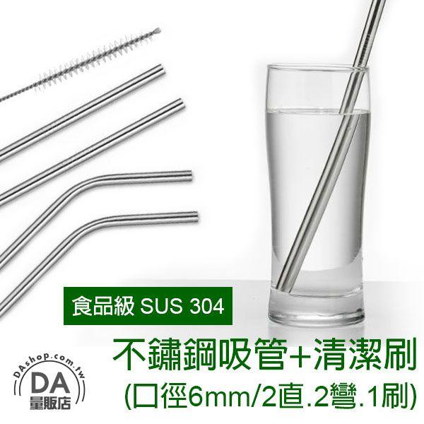 《DA量販店》環保 食品級 304 不鏽鋼吸管 套裝組 2直 2彎 吸管 送吸管刷(V50-1598)