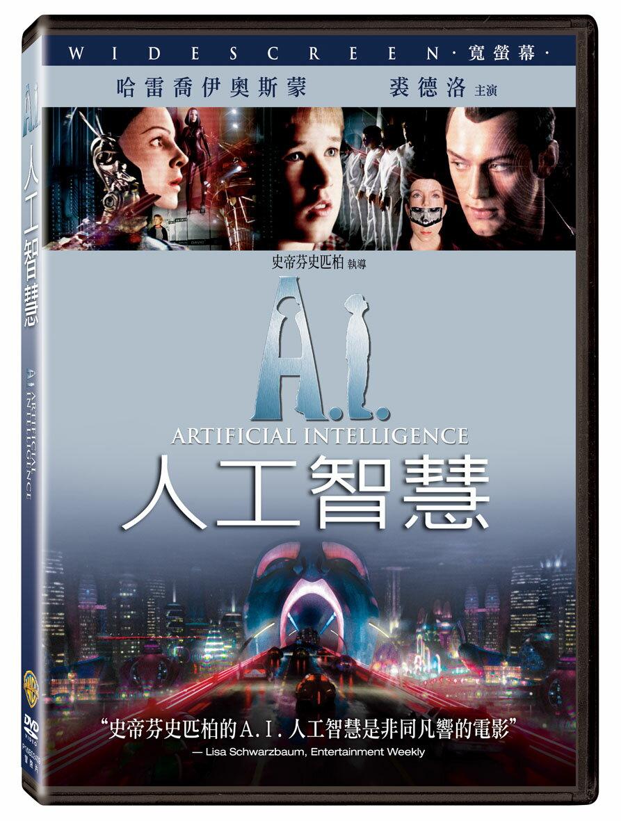 A.I.人工智慧 DVD