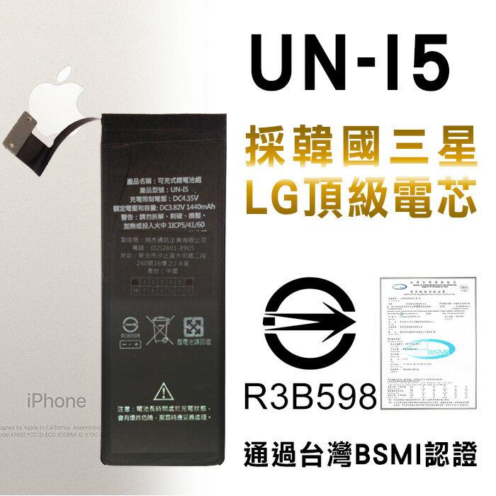 【買再送 專用電池貼片+拆機工具】iPhone5 電池 商檢合格 BSMI認證/零循環/全新品/小資族 DIY/iphone 5S 內建電池/內置電池/維修/零件