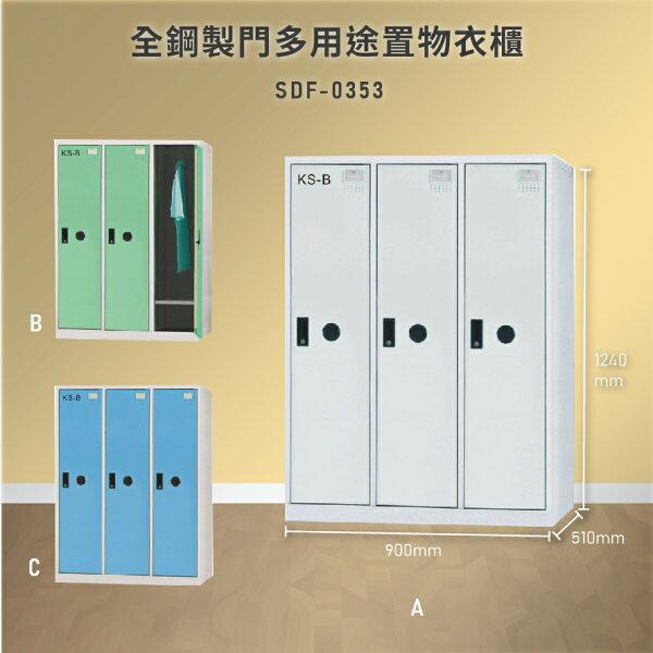 收納必備【大富】SDF-0353全鋼製門多用途置物衣櫃置物櫃衣櫃台灣製造