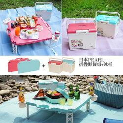 日本Pearl鹿牌CielCiel 攜帶式摺疊野餐桌+日式冰桶/保冰保冷14L 兩色