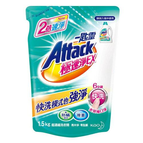 一匙靈 Attack 極速淨EX 超濃縮洗衣精 補充包 1.5kg