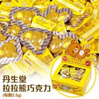 拉拉熊餅乾與甜點推薦到丹生堂拉拉熊巧克力(單顆)2.5g 焦糖口味[JP4990327]千御國際就在千御國際多國食品推薦拉拉熊餅乾與甜點