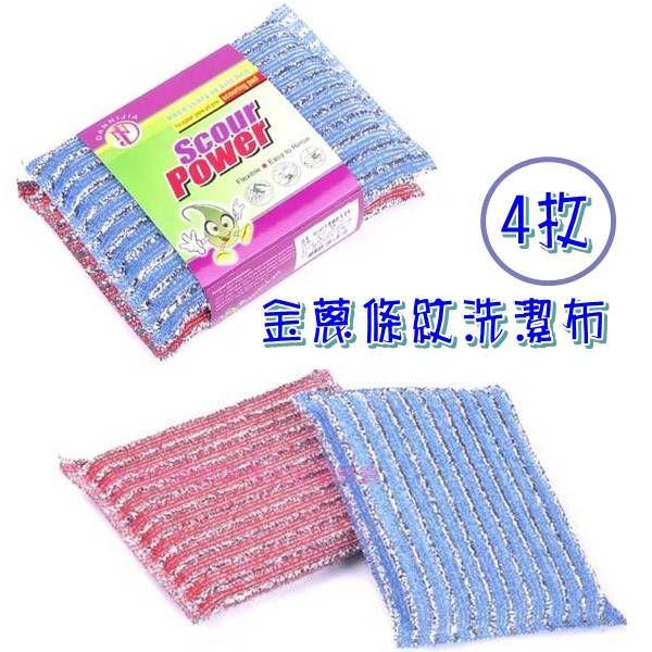 【九元生活百貨】金蔥條紋洗潔布/4枚 洗碗布 菜瓜布