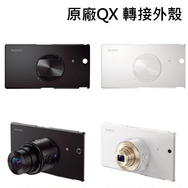 Sony 原廠QX系列鏡頭 轉接外殼/黑