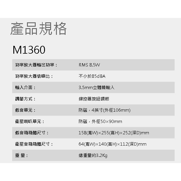 ryou . 喇叭 EDIFIER名牌喇叭 M1360 三件式重低音喇叭線控 電腦喇叭音響⍫