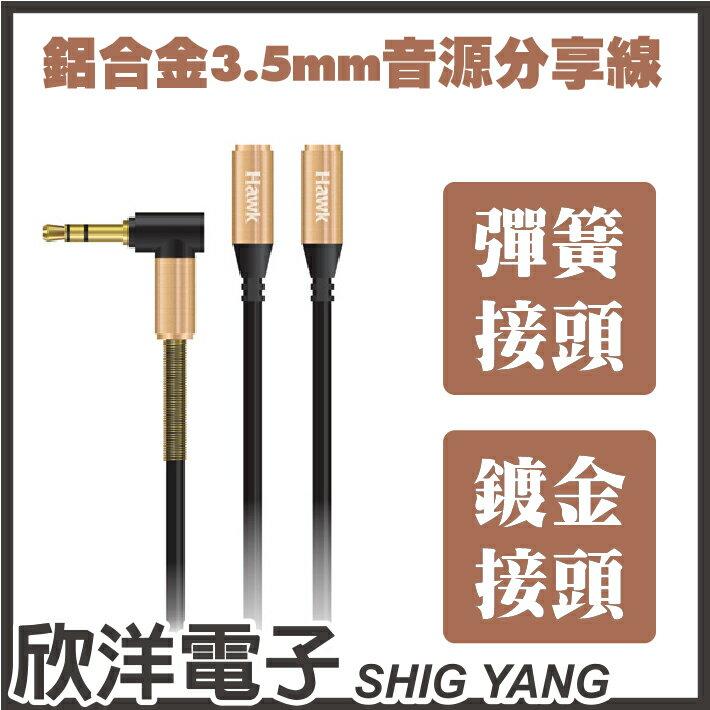 ※ 欣洋電子 ※ Hawk 鋁合金3.5mm音源分享線1公-2母(04-HMT335) 60cm