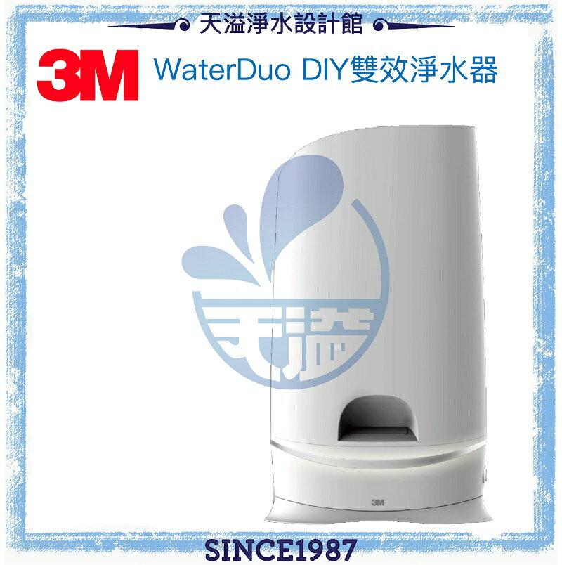 【領券折300】【3M】WaterDuo DIY濾淨軟水雙效型淨水器【分流器款】【水質軟化】