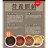 藜麥QUINOA2入 699免運組【每日優果】白藜麥 | 紅藜麥 | 黑藜麥 | 彩虹藜麥★提供超強飽足感、高鈣、低糖、低脂,不含麩質、零膽固醇,可有效降低澱粉攝取量,並補充均衡營養★ 4