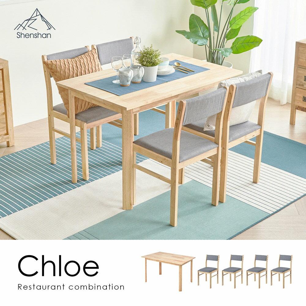 【ShenShan】簡約原木餐桌椅組(一桌四椅) / DIY自行組裝 / H&D東稻家居 3