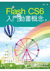 Flash CS6 入門與動畫概念