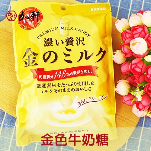 《加軒》KANRO甘樂金色奢華牛奶糖