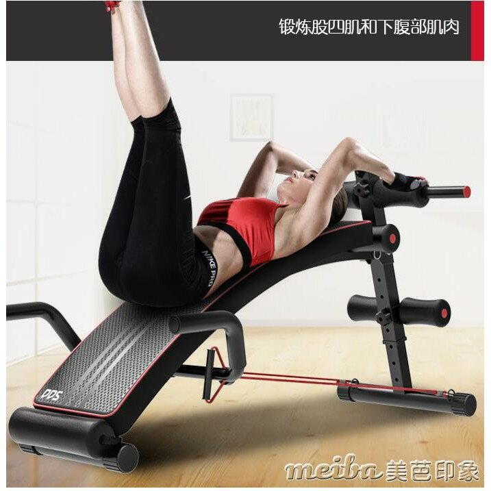 多德士仰臥板仰臥起坐健身器材家用多功能運動輔助器鍛煉健腹肌板QM 《YOGO》