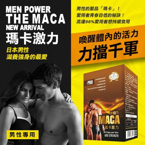 亞娜絲精品館:亞娜絲情趣用品男性活力提升聖品MACA瑪卡激力MEN(60粒裝)