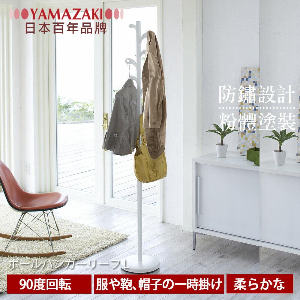 【YAMAZAKI】Leaf森之趣衣帽架-白/棕★掛勾/掛架/收納架/衣架/掛鉤