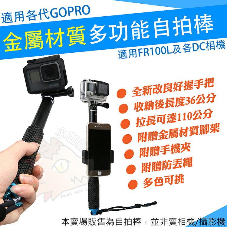 GOPRO HERO 6 5 4 3+ 3 2 鋁合金自拍棒套組 100CM 自拍棒 自拍桿 SJ4000 運動相機 鋁合金 伸縮 送手腕帶 螢幕夾 鋁合金腳架