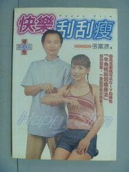 【書寶二手書T8/美容_LEO】快樂刮刮瘦_張富源